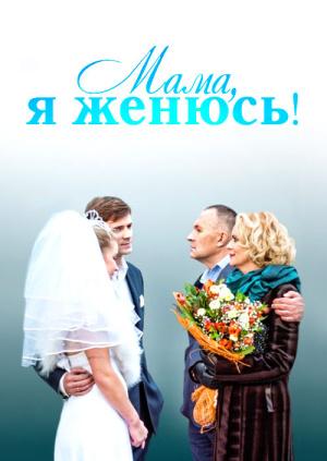 Мама, я женюсь!