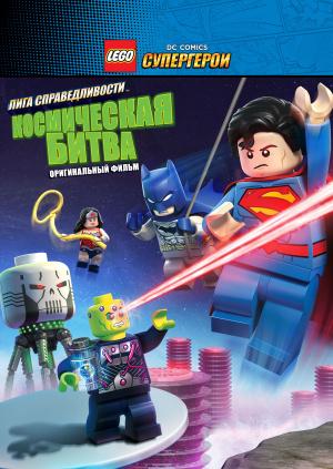LEGO супергерои DC: Лига справедливости: космическая битва