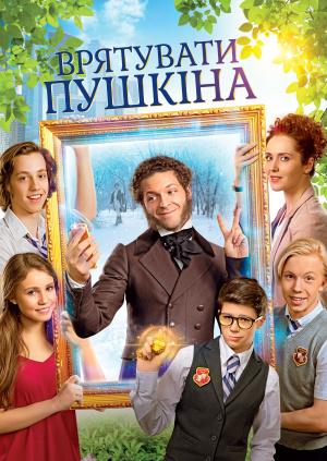 Врятувати Пушкіна